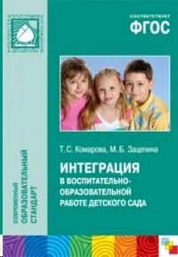 Интеграция в воспитательно-образовательной работе детского сада 2-7 лет