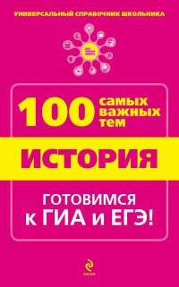 100 самых важных тем. История. Готовимся к ГИА и ЕГЭ