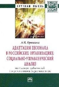 Адаптация персонала в российских организациях. Социально-управленческий анализ
