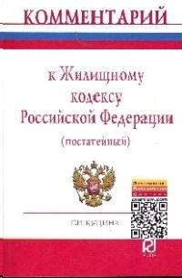 Комментарий к Жилищному кодексу Российской Федерации. Постатейный