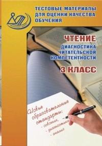 Чтение 3 кл. Тестовые материалы для оценки качества обучения