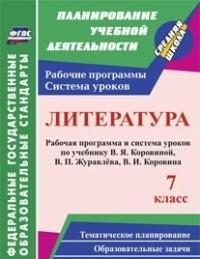 Литература 7 кл. Рабочая программа и система уроков по учебнику Коровиной