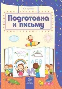 Подготовка к письму. Сборник развивающих заданий для детей 4-5 лет