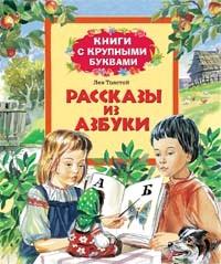 Рассказы из азбуки. Книги с крупными буквами