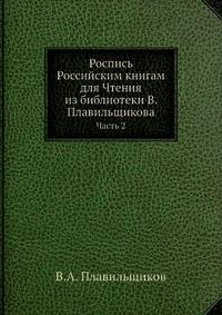 Роспись Российским книгам для Чтения из библиотеки В. Плавильщикова Часть 2