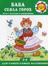 Баба сеяла горох. Игры с жестами и движениями, для детей 2-4 лет