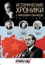 Исторические хроники с Николаем Сванидзе 1981-1983 выпуск 24й