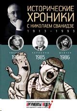Исторические хроники с Николаем Сванидзе 1984-1986 выпуск 25й