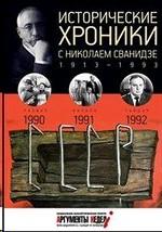 Исторические хроники с Николаем Сванидзе 1990-1992 выпуск 27й