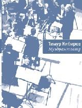 Муздрамтеатр
