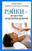 Практика нового образа жизни. Рэйки - искусство исцеления руками