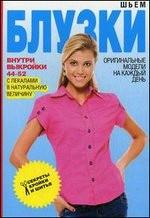 Шьем блузки + Выкройки