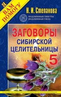 Заговоры сибирской целительницы- 5
