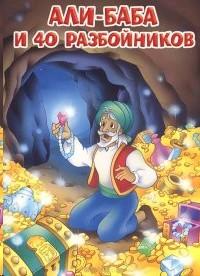 Мои любимые книжки. Али-Баба и 40 разбойников