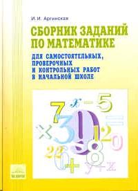 Математика 1-4 кл. Сборник заданий для самостоятельных, проверочных и контрольных работ в начальной школе