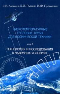 Низкотемпературные тепловые трубы для космической техники. Том 2й  Технология и исследования в наземных условиях