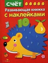 Развивающая книжка с наклейками. Счет