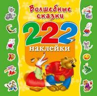 Волшебные сказки 222 наклейки