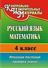 Русский язык. Математика 4 кл. Итоговая тестовая проверка знаний