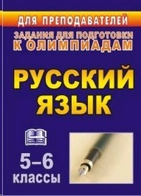 Олимпиадные задания по русскому языку 5-6 кл