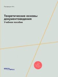 Теоретические основы документоведения Учебное пособие