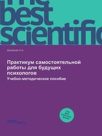 Практикум самостоятельной работы для будущих психологов Учебно-методическое пособие
