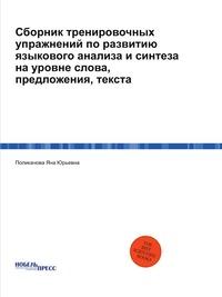 Сборник тренировочных упражнений по развитию языкового анализа и синтеза на уровне слова, предложения, текста