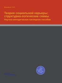 Теория социальной карьеры: структурно-логические схемы Научно-методическое наглядное пособие