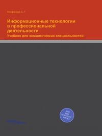 Информационные технологии в профессиональной деятельности Учебник для экономических специальностей