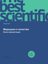 Медицина и качество Книга-презентация