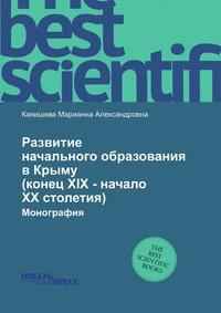 Развитие начального образования в Крыму (конец XIX - начало ХХ столетия) Монография