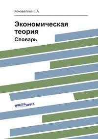 Экономическая теория Словарь