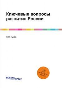 Ключевые вопросы развития России