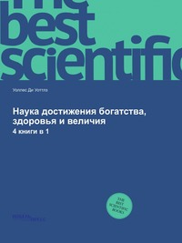 Наука достижения богатства, здоровья и величия 4 книги в 1
