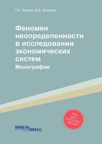 Феномен неопределенности в исследовании экономических систем Монография