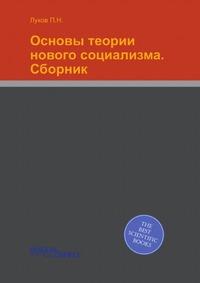 Основы теории нового социализма. Сборник