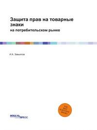Защита прав на товарные знаки на потребительском рынке