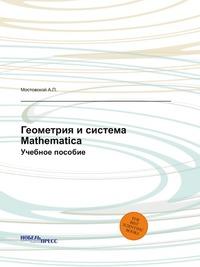 Геометрия и система Mathematica Учебное пособие