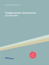 Графические технологии AutoCAD 2010