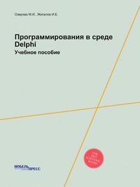 Программирования в среде Delphi Учебное пособие