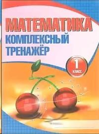 Математика 1 кл. Комплексный тренажер