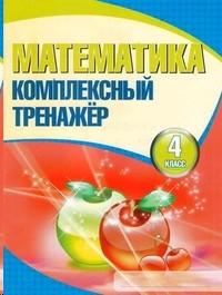 Математика 4 кл. Комплексный тренажер
