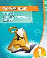 Русский язык 1 кл. Тетрадь для закрепления