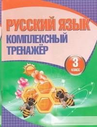 Русский язык 3 кл. Комплексный тренажер