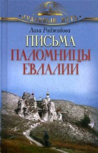 Письма паломницы Евлалии