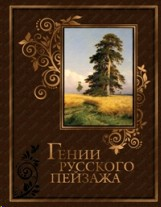 Гении русского пейзажа