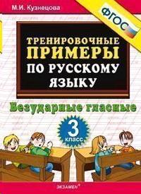 Тренировочные примеры по русскому языку 3 кл. Безударные гласные