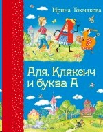 Аля, Кляксич и буква А