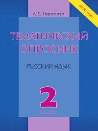 Тематический опросник по русскому языку. 2 класс ФГОС