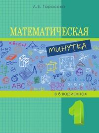 Математическая минутка. 1-й класс ФГОС